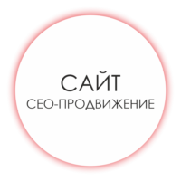 сайт сео продвижение