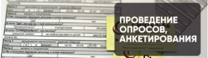 Проведение опросов в Оренбурге