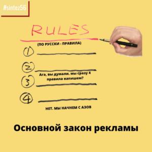 Основной закон рекламы