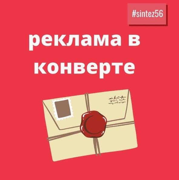 Реклама в конверте