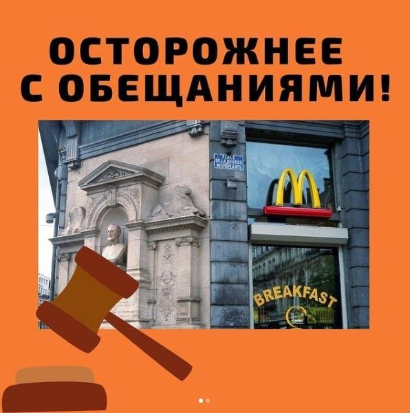 Макдоналдс уже не тот!🍟 Или ОСТОРОЖНЕЕ с ОБЕЩАНИЯМИ!